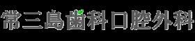 常三島歯科口腔外科(じょうさんじま歯科口腔外科)|088-625-1533|徳島市中常三島町
